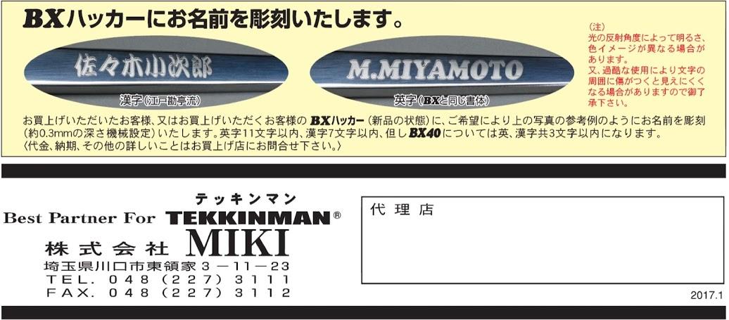 2020秋冬新作】 三貴 ミキ ブランド 結束線 鉄筋用作業工具 黒 ...