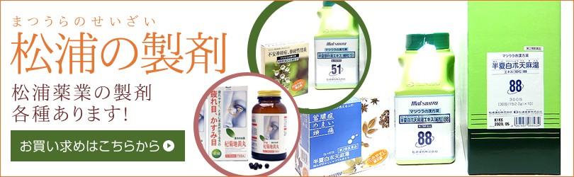 松浦の製剤