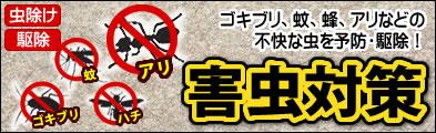 ゴキブリ、蚊、蜂、アリなどの不快な虫を予防・駆除!害虫対策