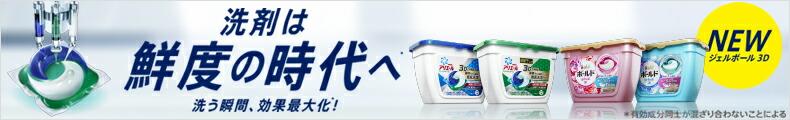 洗剤は鮮度の時代へ 洗う瞬間、効果最大化!