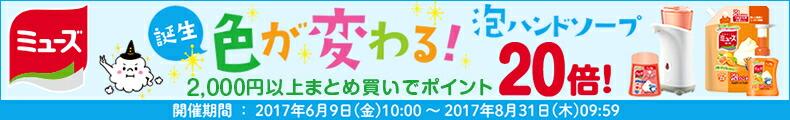 ミューズ 誕生 色が変わる! 泡ハンドソープ 2,000円以上まとめ買いでポイント20倍!