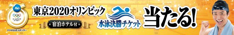 P&G東京オリンピックキャンペーン