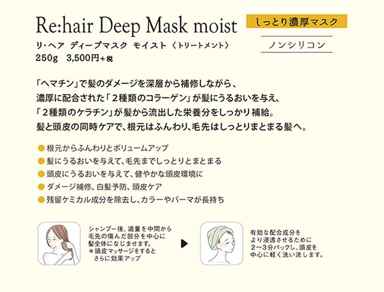 リ・ヘア ディープマスク モイスト