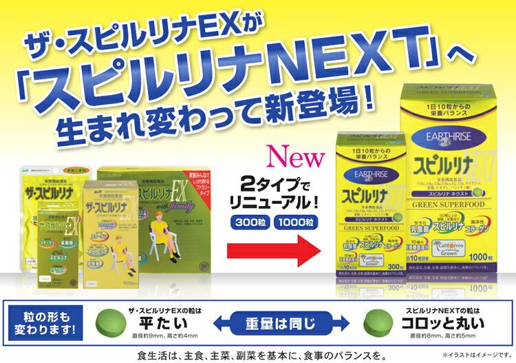 ザ・スピルリナEXが「スピルリナNEXT」へ生まれ変わって新登場!