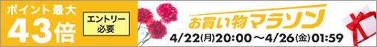 150時間限定! ポイント最大43倍!お買い物マラソン【開催期間】2019年4月9日(火)20:00〜2019年4月16日(火)01:59