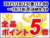 2021/10/15(金)17:00-10/18(月)AM9:59まで!期間限定!ポイント5倍!