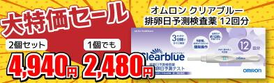 大特価セール オムロン クリアブルー排卵日予測検査薬 12回分 2個セット4940円 1個2480円