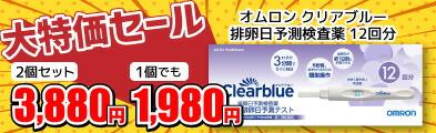 大特価セール オムロン クリアブルー排卵日予測検査薬 12回分 2個セット3880円 1個1980円