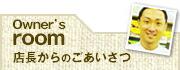 廣瀬 清のブログへGO!