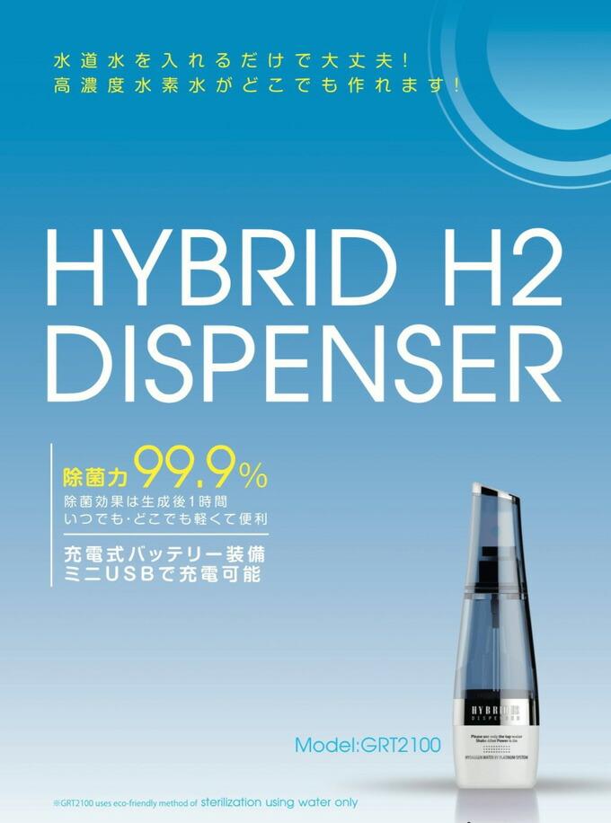 水素水生成器 HYBRID H2 DISPENSER ハイブリッドH2ディスペンサー