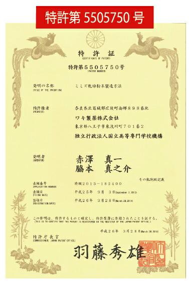 ワキ製薬特許第5505750号