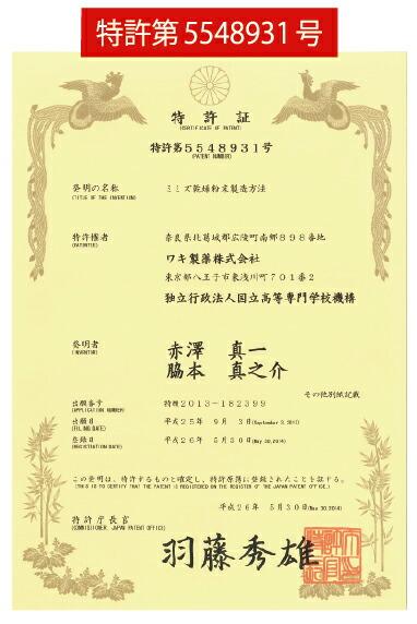 ワキ製薬特許第5548931号