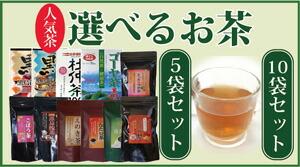 選べるお茶セット