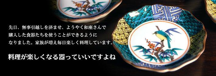 小皿(直径14cmまで)