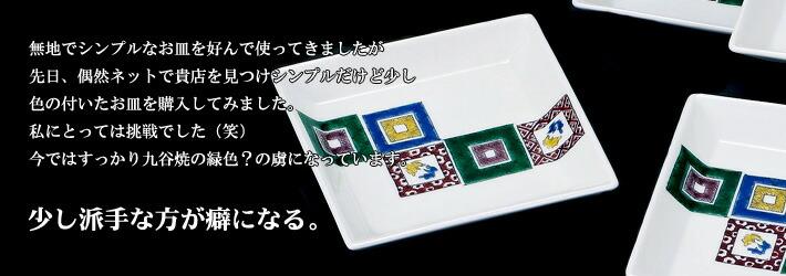 中皿/大皿(直径15cm以上)