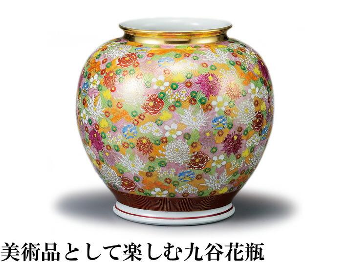 Waza Kutani 10 Vase Golden Flowers Refill Large Vase Large