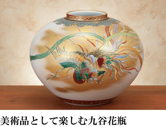 Waza Kutani No 10 Vase Phoenix Figure Takaaki Large Vase Large