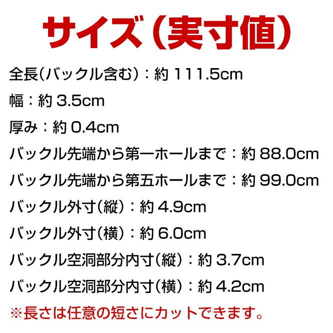 本革 ベルト 姫路産レザー サイズの実寸
