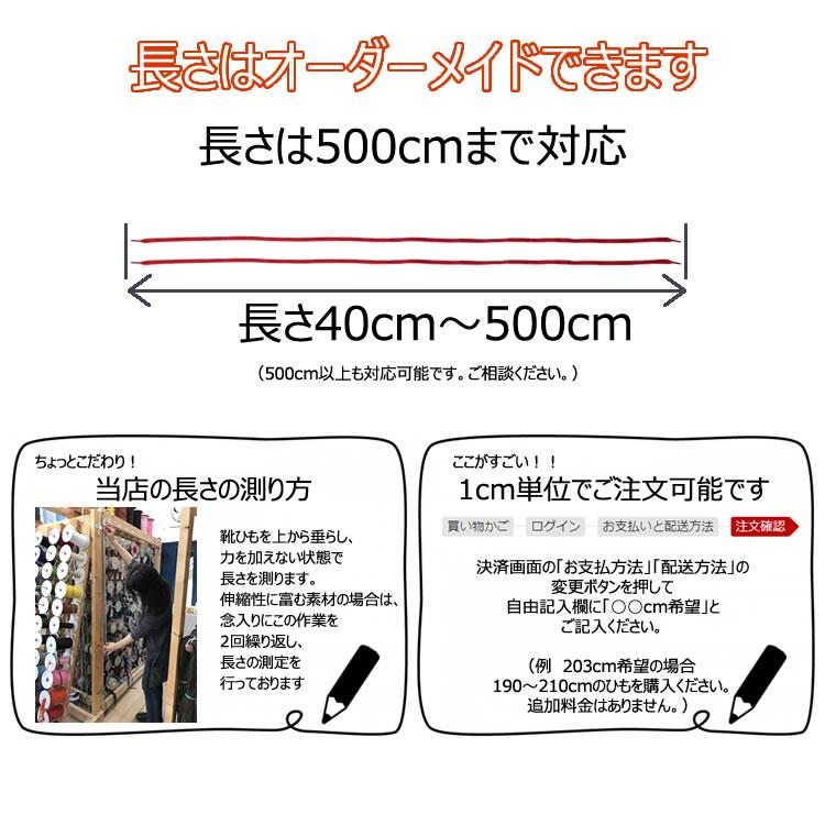 スニーカー用靴紐 ポリエステル 平ひも(約8mm幅)