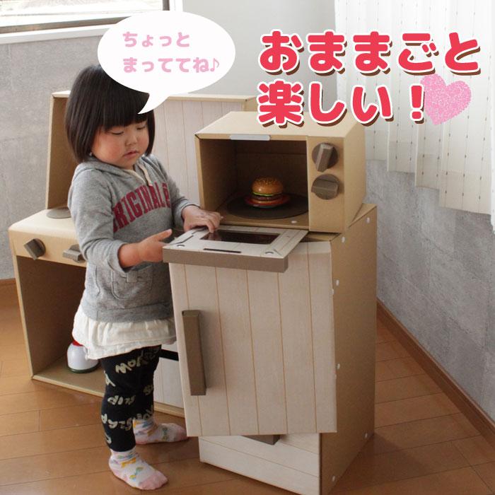535a32c6133fff 楽天市場】【ダンボール】日本製 ままごと 冷蔵庫&レンジ 段ボール ...