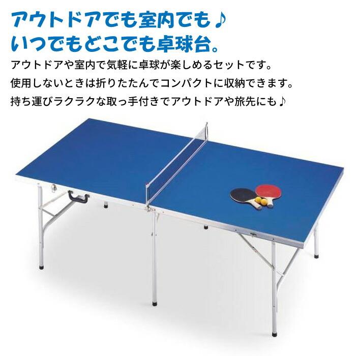 折りたたみ式 ファミリー卓球台