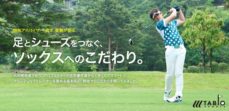 ゴルフソックス