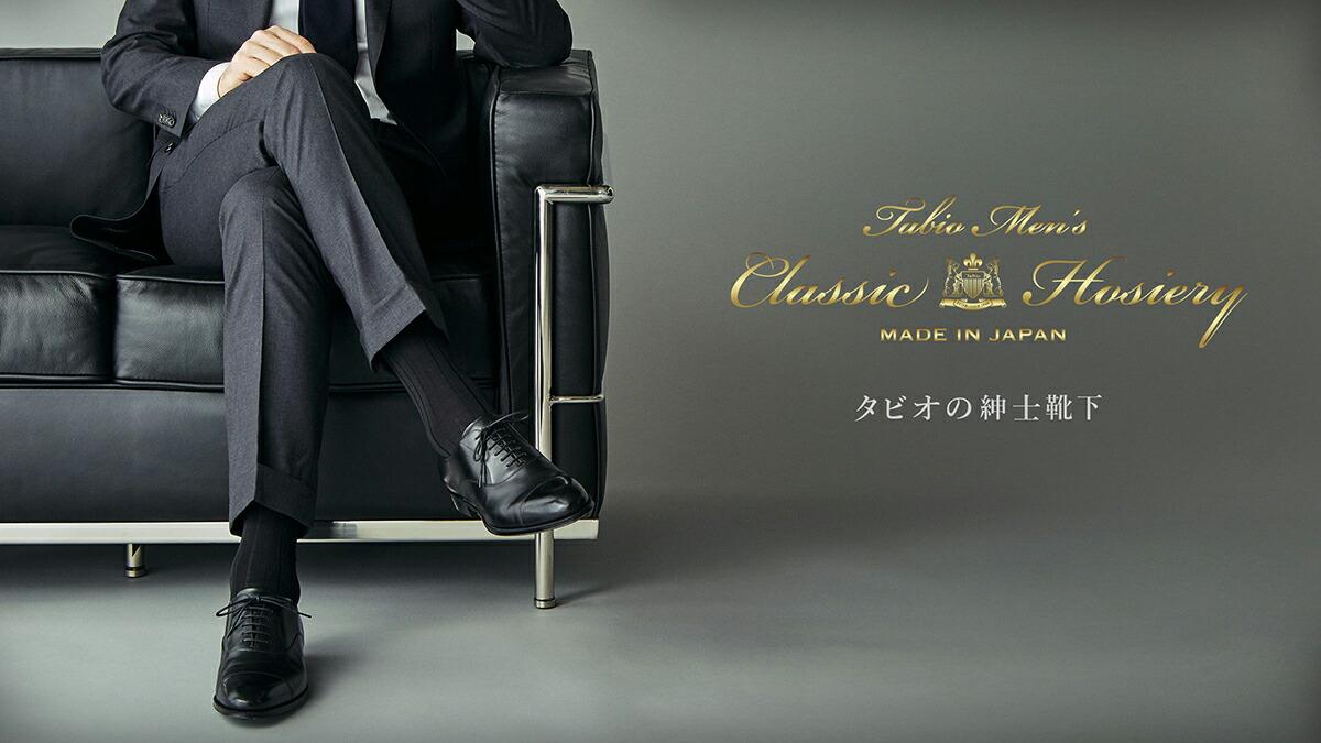 タビオがこだわる紳士靴下
