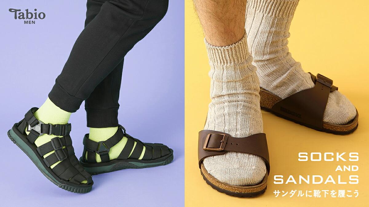 サンダルに靴下を履こう