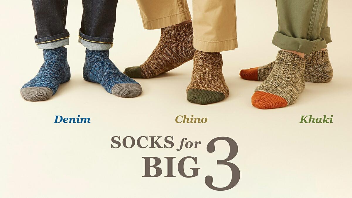 SOCKS for BIG 3