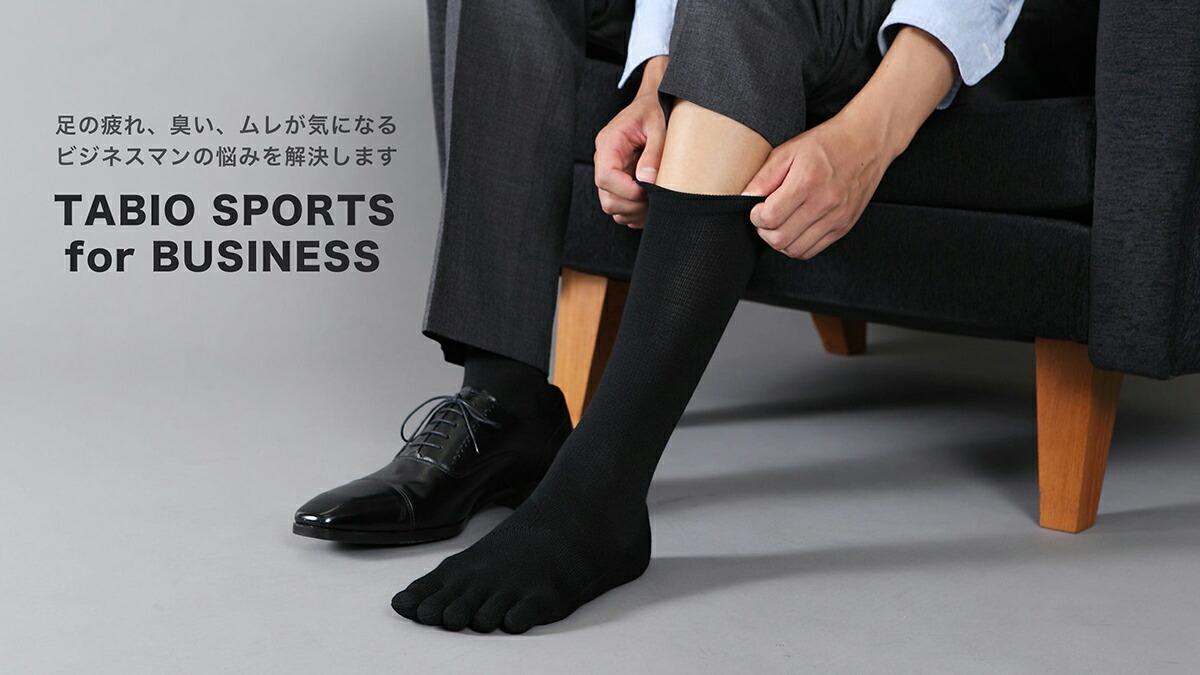 タビオスポーツforビジネス