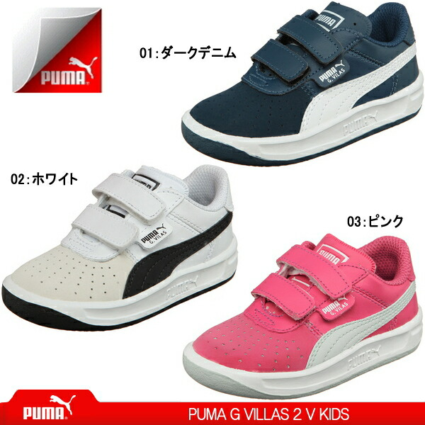 boys puma velcro shoes