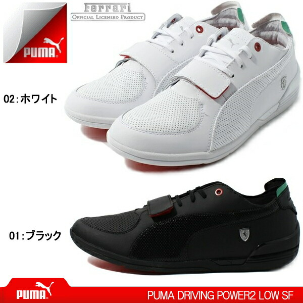 puma driving shoes ferrari