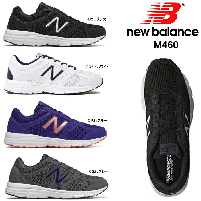 m460 new balance