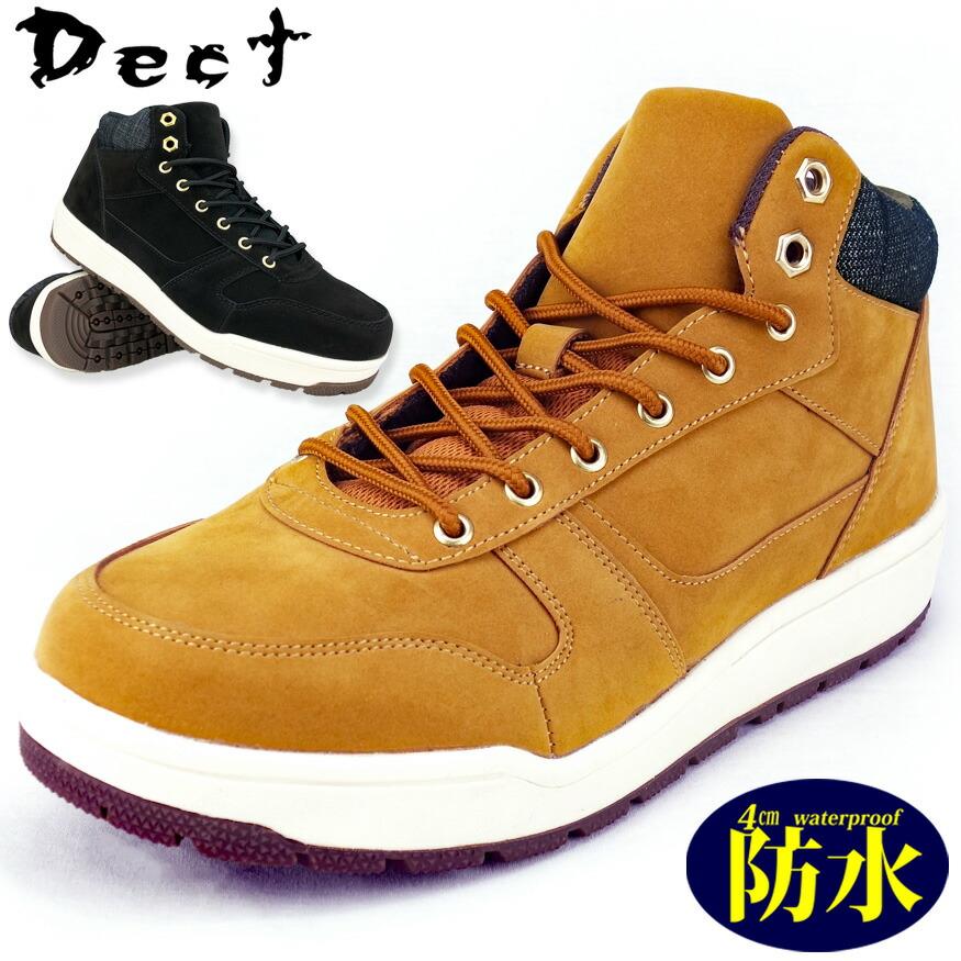 防水ブーツ181