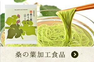 桑の葉加工食品