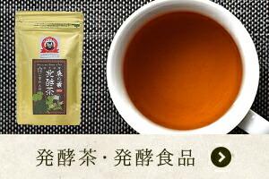 発酵茶・発酵食品