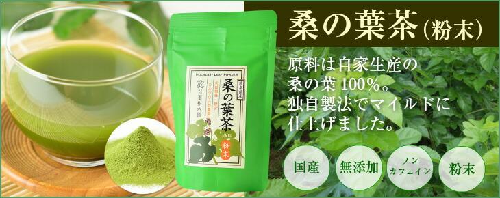 桑の葉茶(粉末) 50g