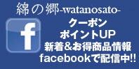 facebook綿の郷☆