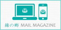 会員様限定のお買得情報やキャンペーン情報など満載のメールマガジン!ご登録はコチラからどうぞ!