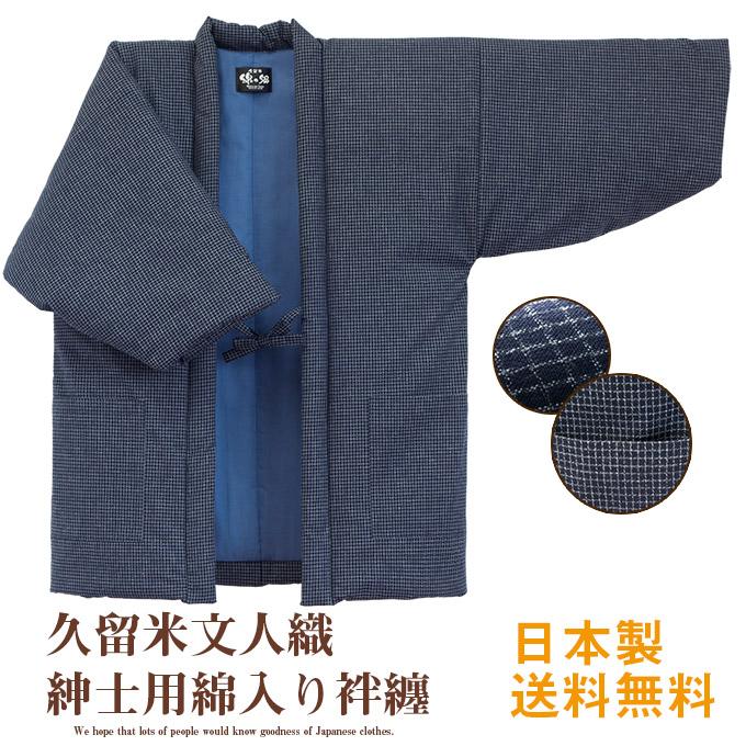 久留米文人織紳士用綿入り袢纏