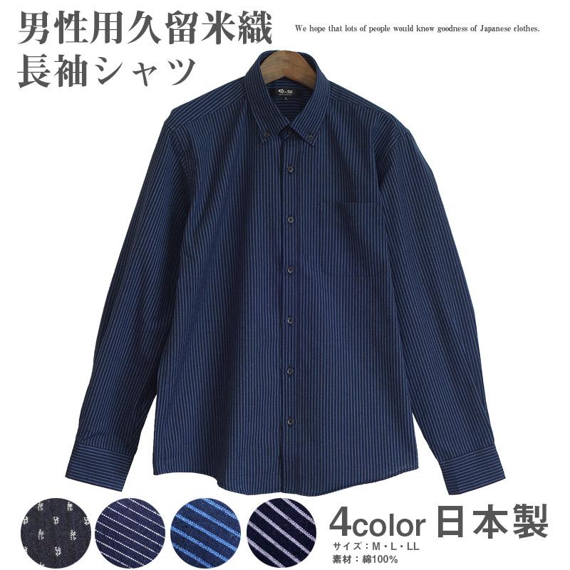 久留米織長袖シャツ