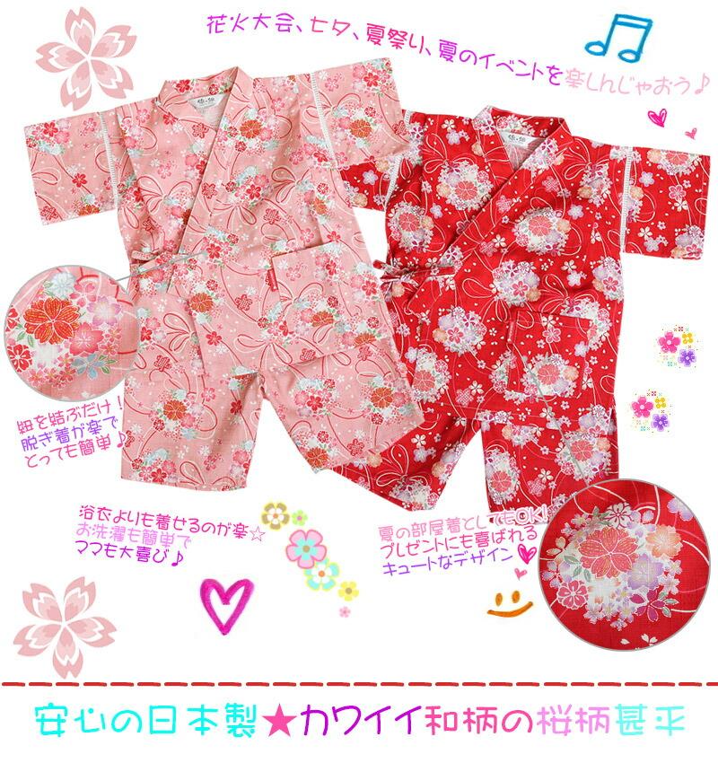 女の子用桜柄甚平