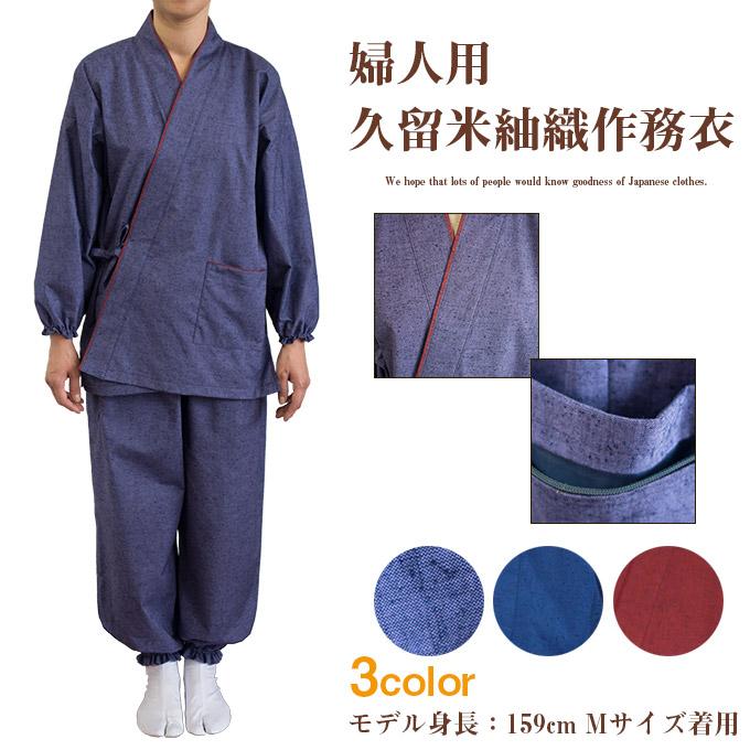 婦人用紬織作務衣