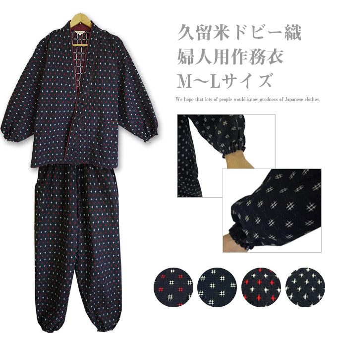 婦人用久留米織作務衣