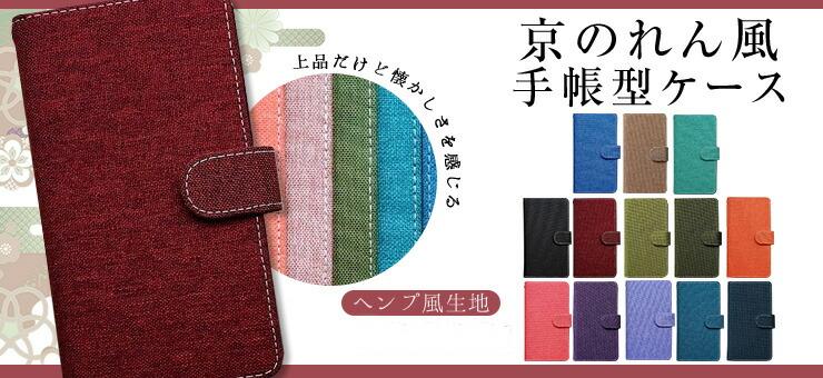 京のれん手帳スマホケースのバナー