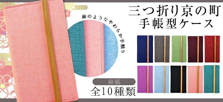 三つ折り京の町手帳スマホケースのバナー
