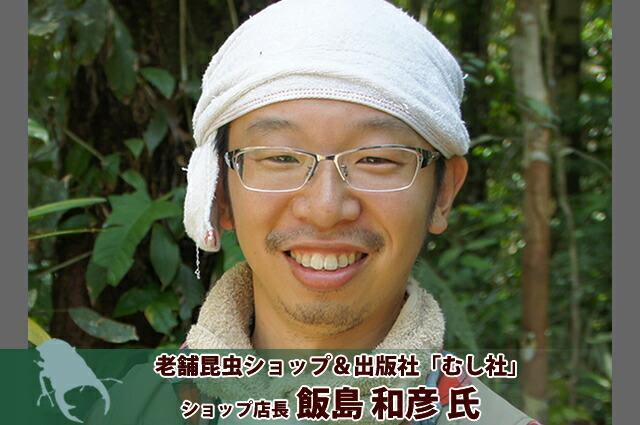 老舗 虫ショップ&虫出版社「むし社」飯島氏