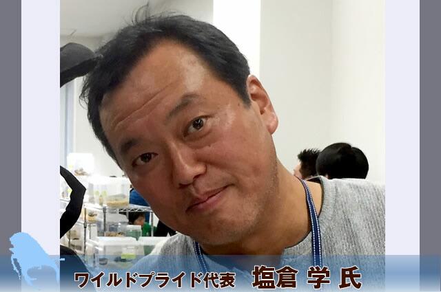 ワイルドプライド 塩倉氏