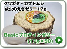 高品質・高たんぱく Basic プロテインゼリー(昆虫ゼリー)