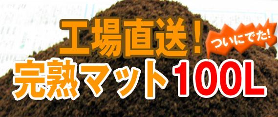 比べて下さい!この価格、この品質!!1L当り74円!!!!!工場直送!ついにでた!完熟マット100L送料無料!!